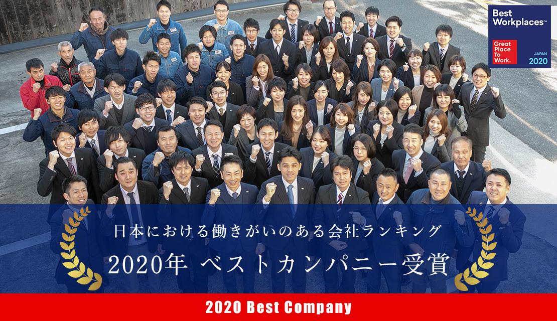 日本における働きがいのある会社ランキング 2019年ベストカンパニー受賞
