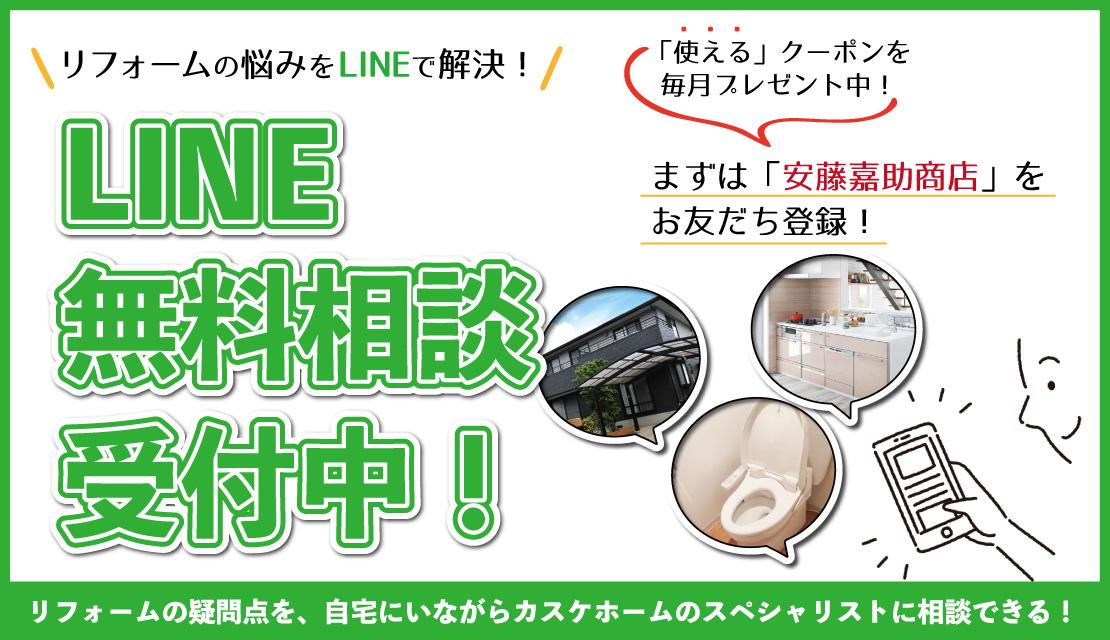 LINEでリフォームの無料相談