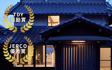 JDY リモデルスマイル作品コンテスト2018 ブロック別部門 JERCO リフォームコンテスト2018 中国四国支部大会