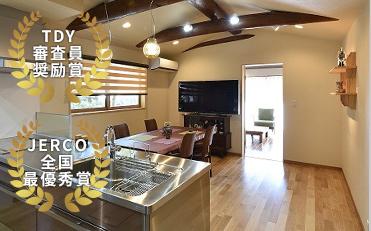 TDY リモデルスマイル作品コンテスト「キッチン・リビング」部門 JERCO 主催 リフォームデザインコンテスト「リビングダイニング」部門
