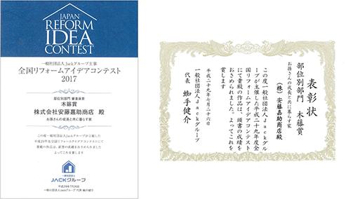 全国リフォームアイディアコンテスト2017 部位別部門 審査委員賞 木藤賞受賞