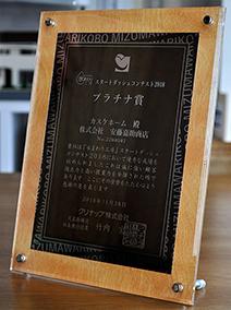 「水まわり工房」スタートダッシュコンテスト2018 プラチナ賞