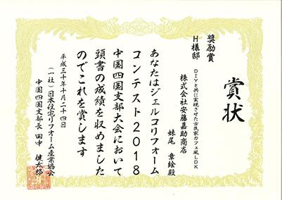 JERCO リフォームコンテスト2018 中国四国支部大会 奨励賞受賞