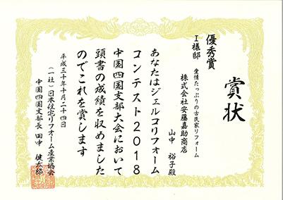 JERCO リフォームコンテスト2018 中国四国支部大会 優秀賞受賞