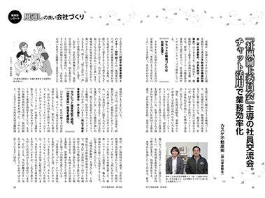リフォームセールスマガジン 2019.6月号