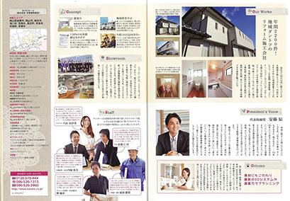 『ジェルコ リフォームガイド 中四国版』 2012.10.1発行