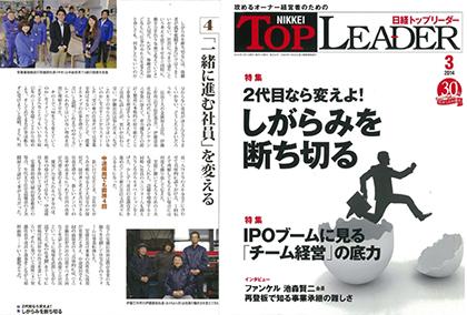 『日経ビジネス』 2014.2.10発行