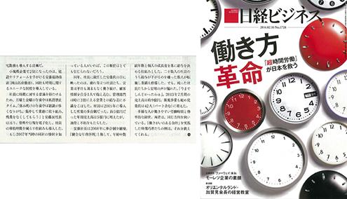 『日経トップリーダー』 2014.3発行