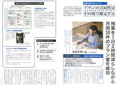 『リフォームセールスマガジン』 2016.6月発行