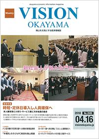 VISION OKAYAMA 2018.4.16号