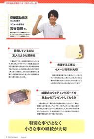 リフォームセールスマガジン 2020.2月号