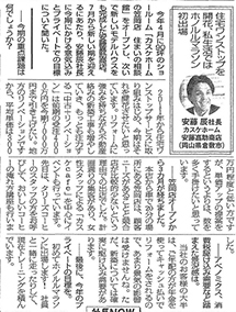 リフォーム産業新聞 2013年7月23日発行分