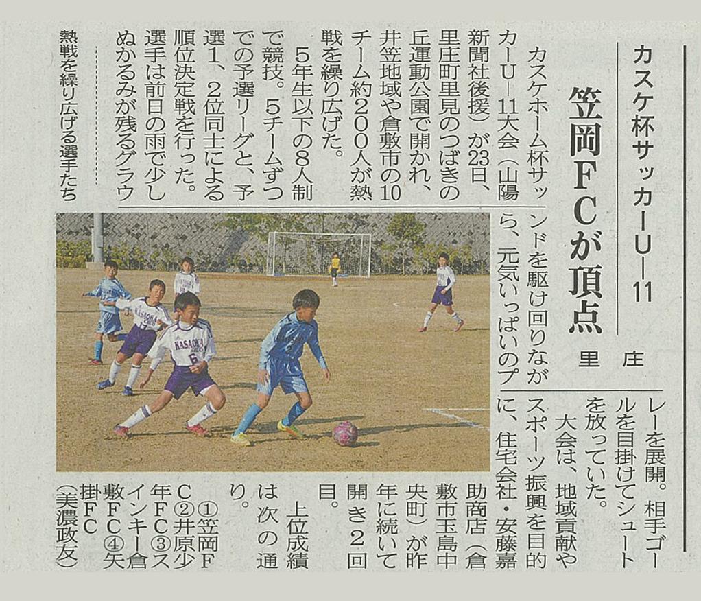 山陽新聞 2017.11.25号