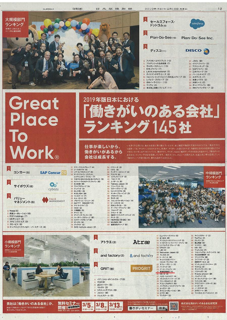 日本経済新聞 2019.2.28号