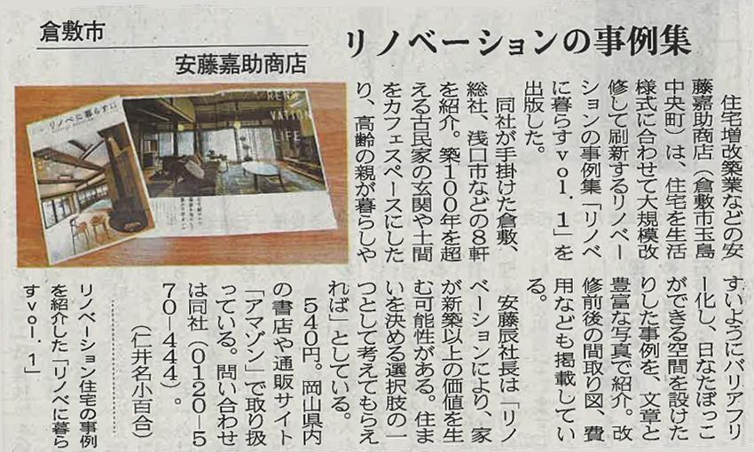 山陽新聞 2019.6.7号
