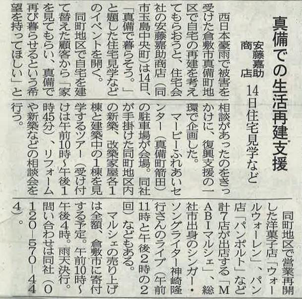 山陽新聞 2019.7.10号