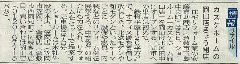 山陽新聞 2019.10.5号