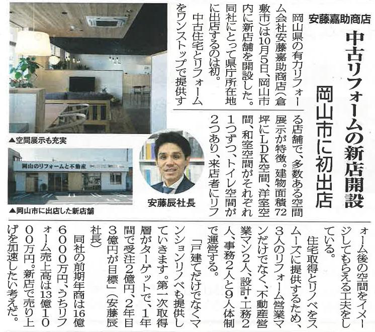 リフォーム産業新聞 2019.11.4号