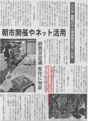 山陽新聞 2020.6.10号