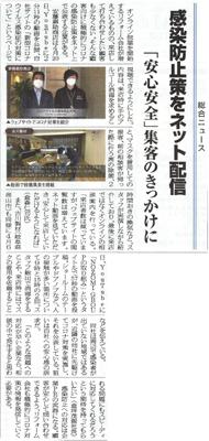 リフォーム産業新聞 2020.5.11号