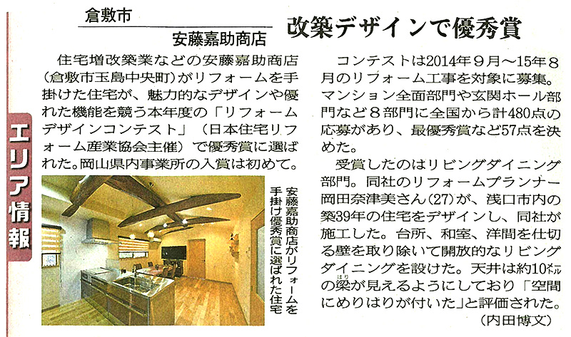 山陽新聞 2015.11.20日号