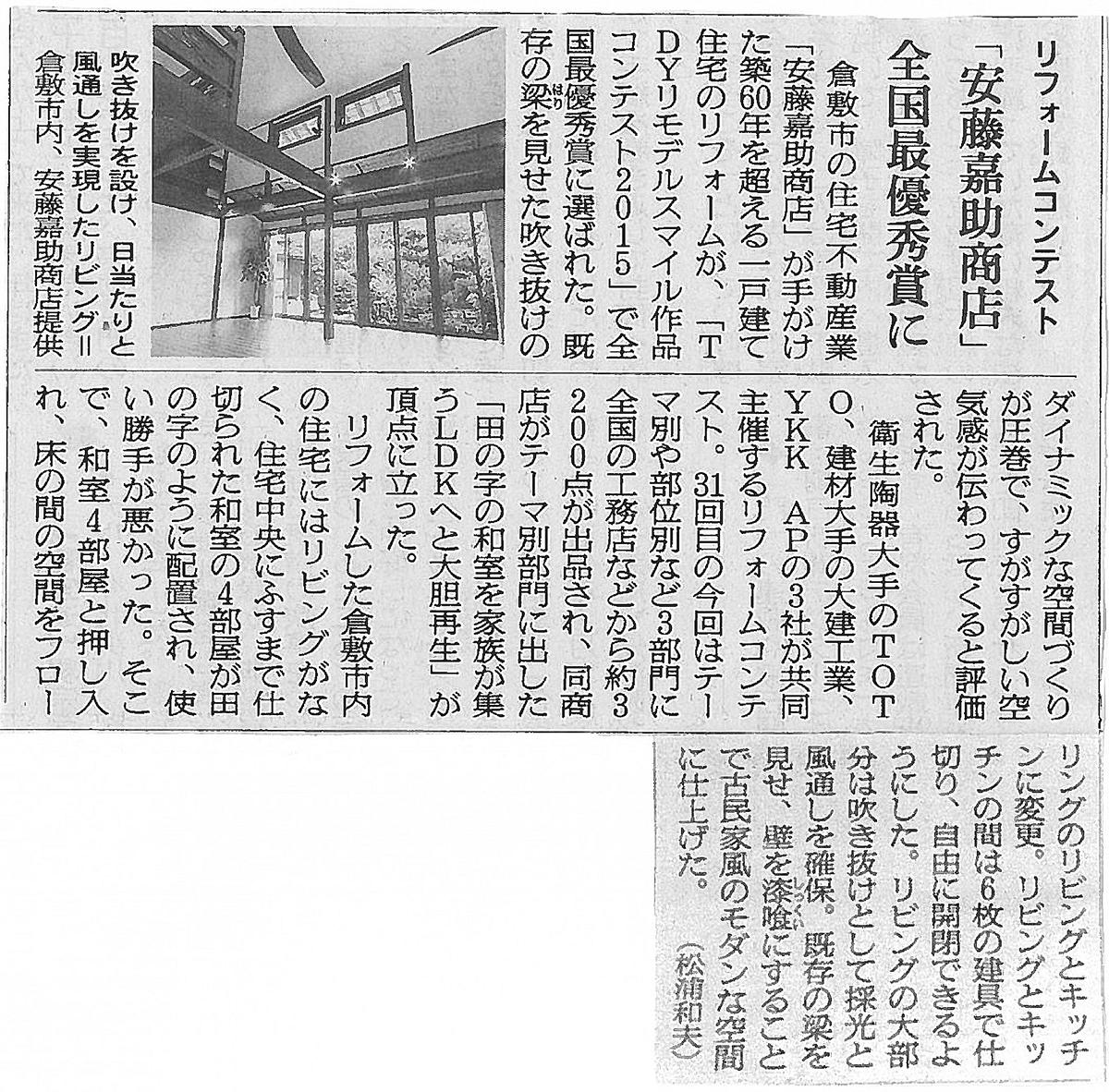 朝日新聞 2016.2.9号