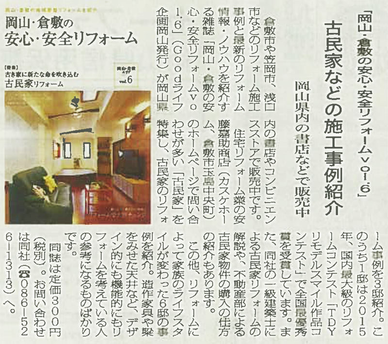 山陽新聞 2016.6.30号