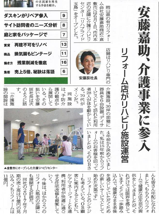 リフォーム産業新聞 2017.06.27号