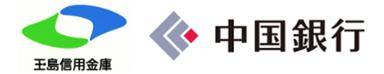 玉島信用金庫 中国銀行