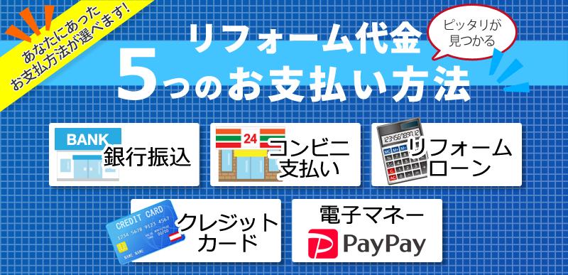 リフォーム代金5つのお支払い方法