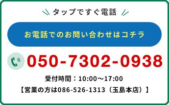 050-7302-0938