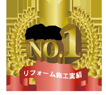 岡山県No.1