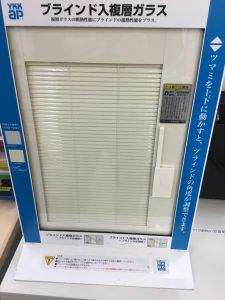 YKKAP ブラインド入り複層ガラス