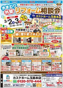 3月 リフォーム相談会!!