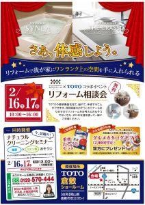 【イベント告知】カスケホーム×TOTOコラボイベント