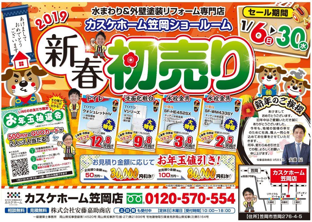 【笠岡店】新春初売り2019