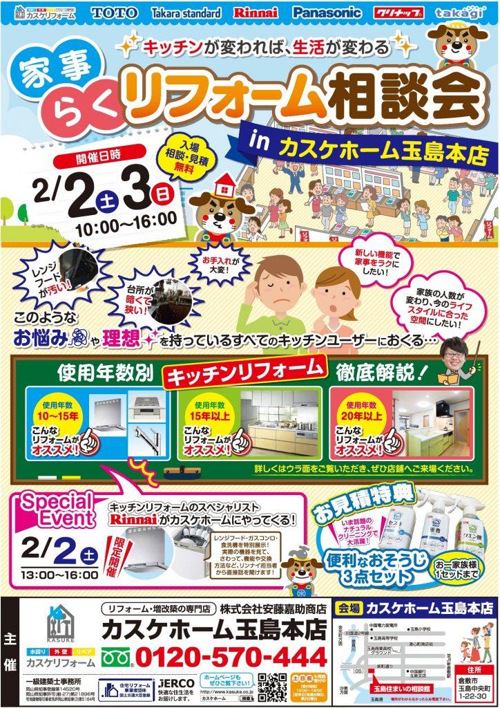 【玉島店】家事らくリフォーム相談会