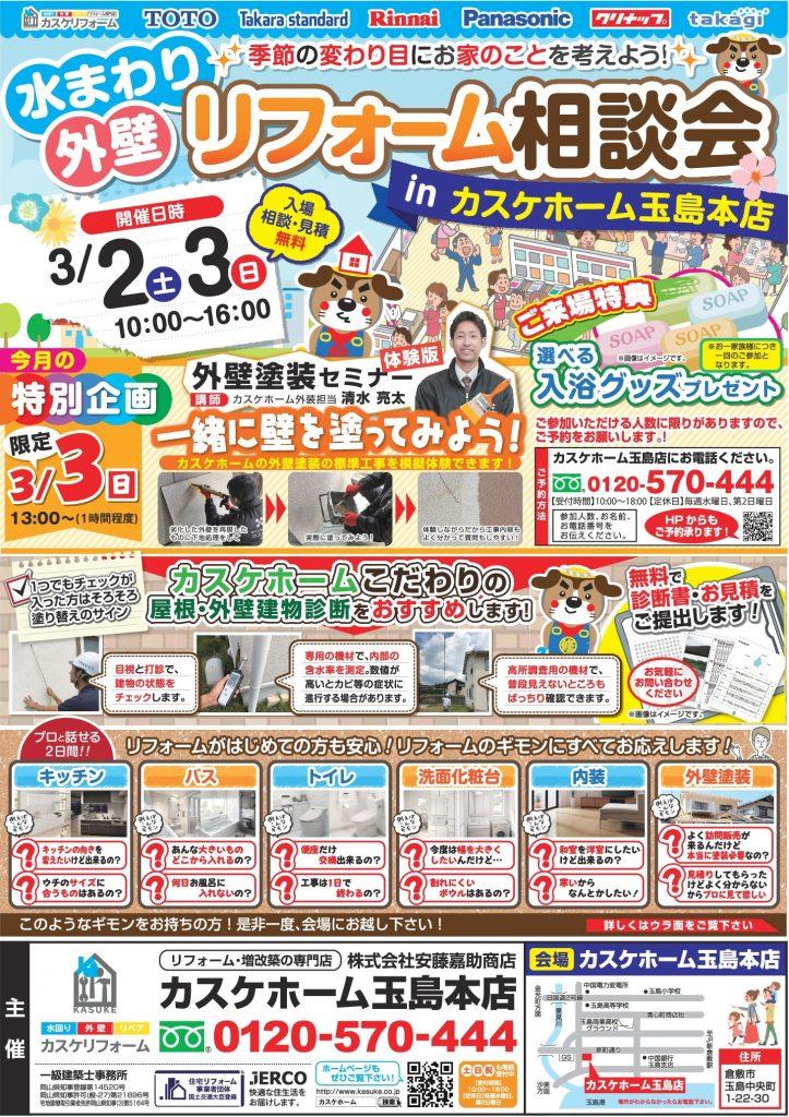 【玉島店】水まわり&外壁リフォーム相談会