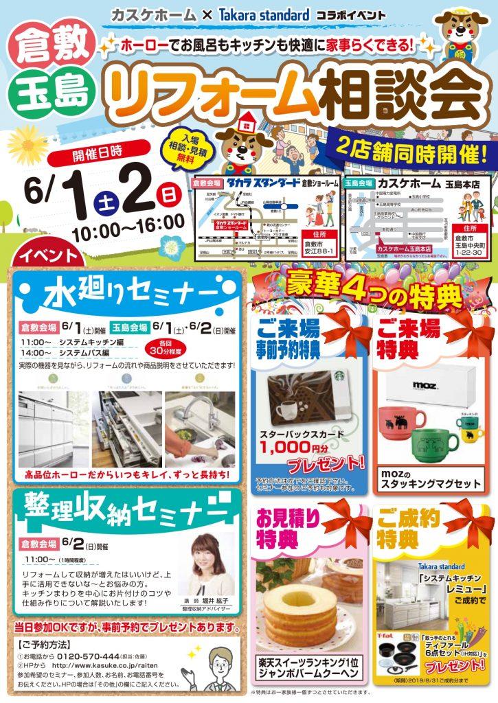 【カスケホーム×Takara standard】リフォーム相談会