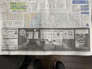 今日の新聞。