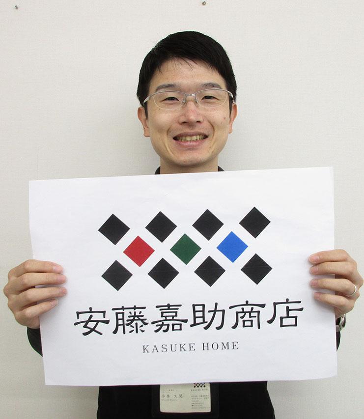 小林 久晃(こばやし ひさてる)