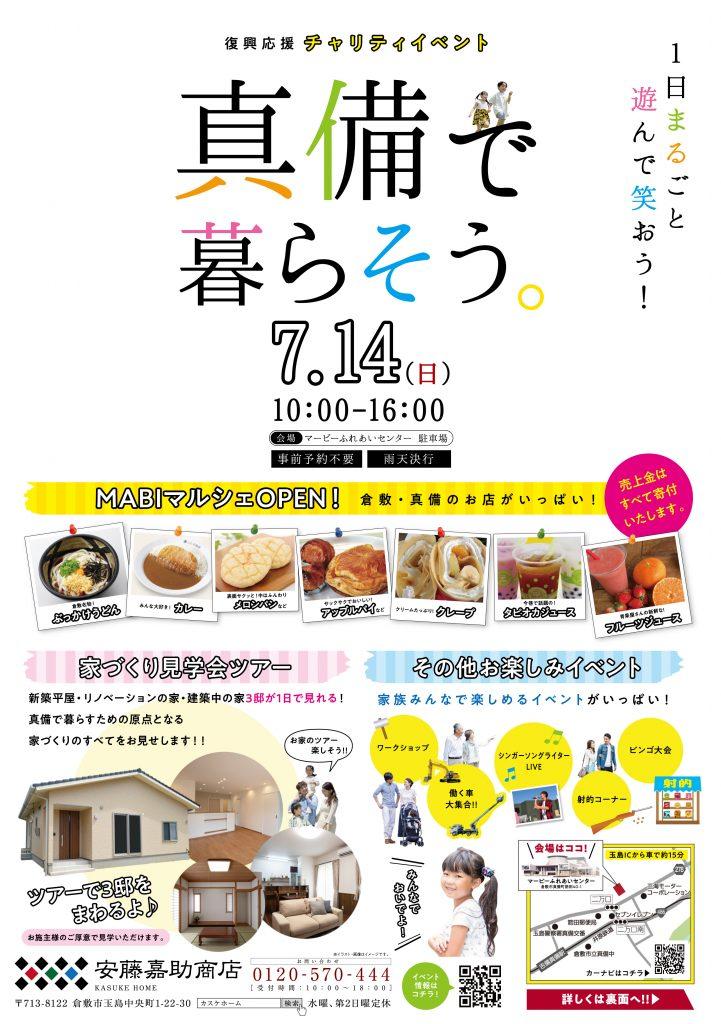 真備で暮らそう。-西日本豪雨復興応援チャリティイベント-