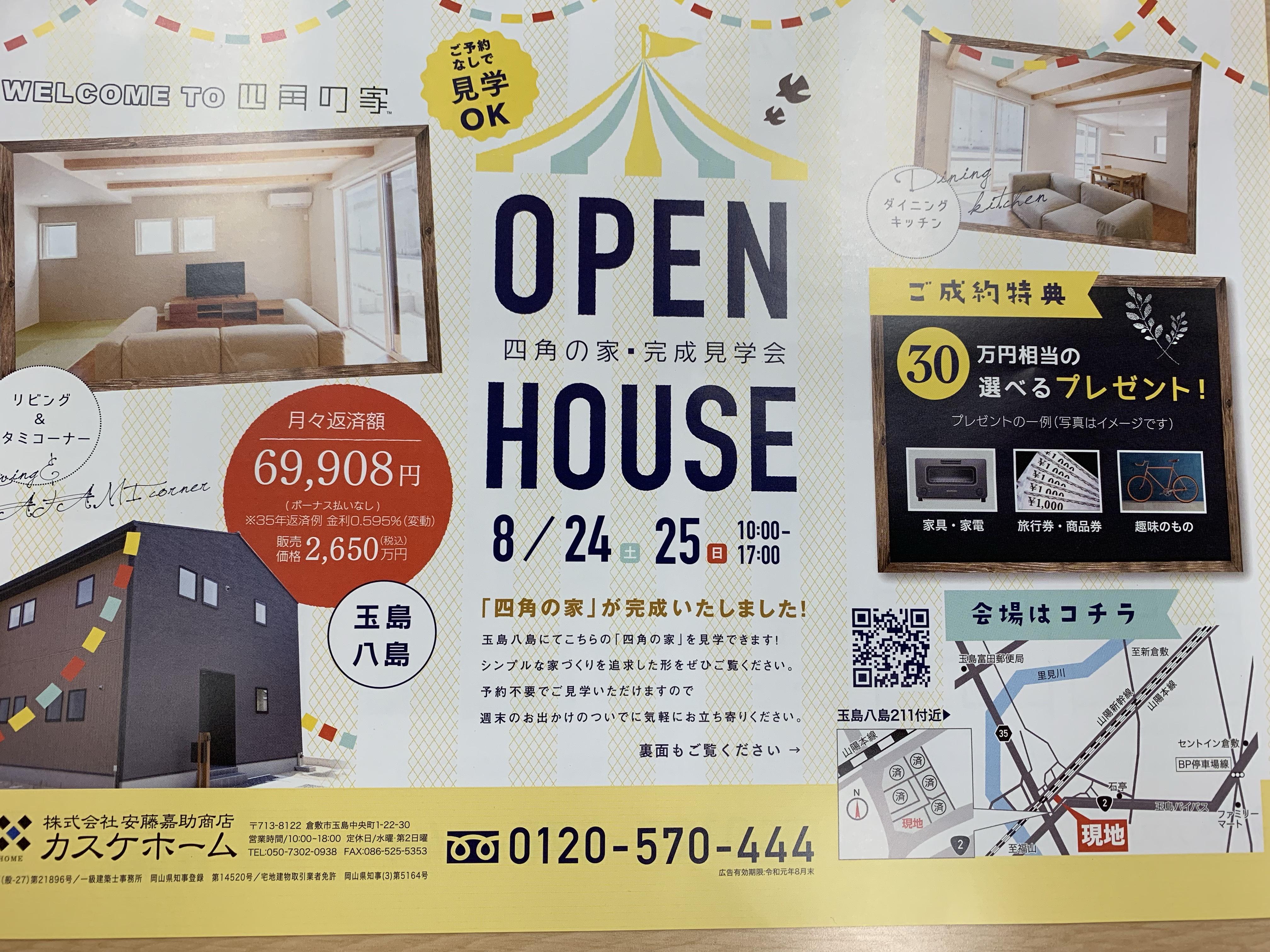 8/24㈯・25㈰ オープンハウス