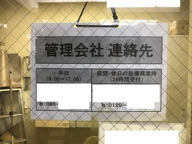 マンションリフォーム②