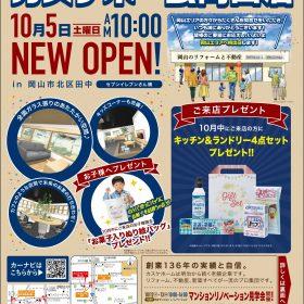 カスケホーム岡山店NEW OPEN!