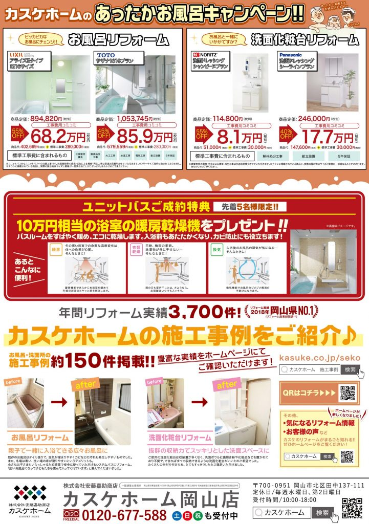 あったかお風呂キャンペーン@岡山店