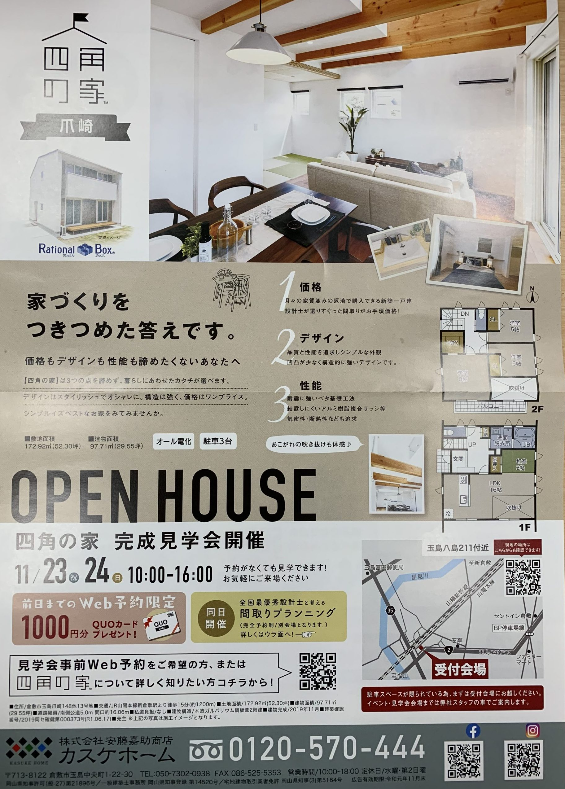 11/23㈯・24㈰ オープンハウス