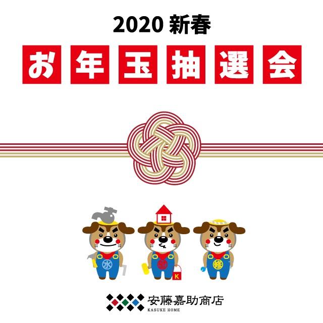 2020新春【LINEお友だち限定】お年玉抽選会