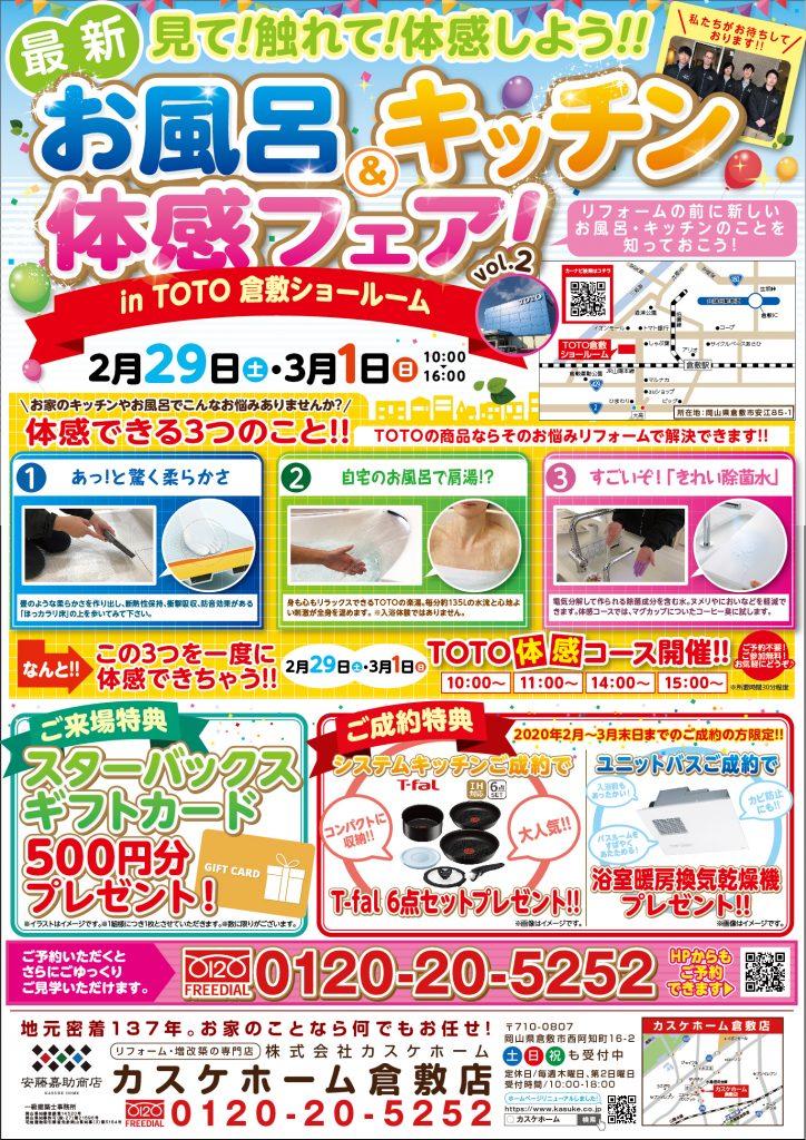お風呂&キッチン体感フェア@TOTO倉敷ショールーム