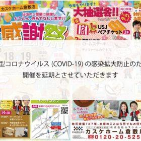 【開催延期】オープン5周年 大感謝祭@倉敷店